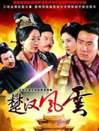 История династии Хань / Истории о династии  Хань 2005