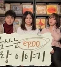 Такая разная любовь Южная Корея 2017