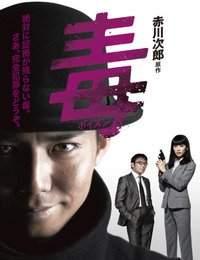 Яд Япония 2012
