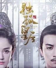 Императрица Дугу Китай 2019