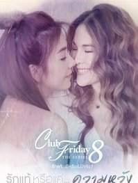 Пятничный клуб 8 - Настоящая любовь или только надежда Таиланд 2017