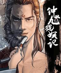 Чжун Куй-истребитель демонов 2018