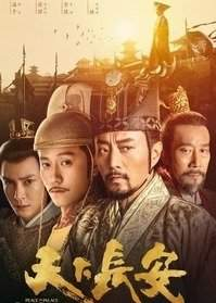 Мир во дворце, мир в Чанъане  2018
