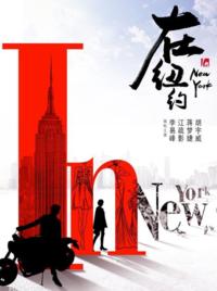 В Нью-Йорке  2018