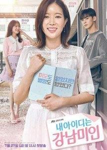 Мой ID - Красотка с Каннама Южная Корея 2018