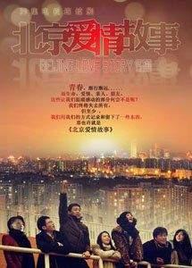 Пекинская история любви 2012