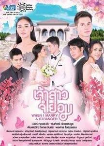 Невеста поневоле 2018