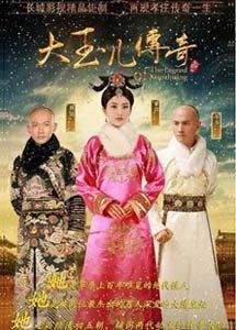 Легенда о Сяочжуан 2015