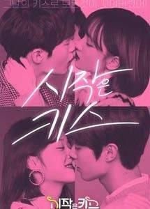 Первый поцелуй 2018