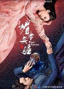 Кровавый роман / Кровавая история любви 2018