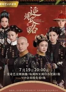 Покорение дворца Яньси 2018