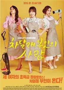 Любовь Чха Даль Рэ Южная Корея 2018
