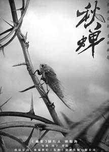 Осенняя цикада 2018