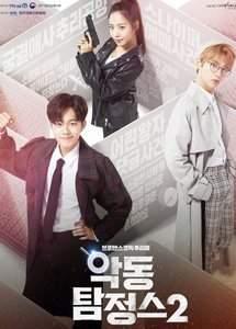 Озорные детективы 2 Южная Корея 2018
