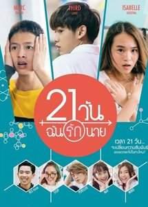 21 день Таиланд 2017