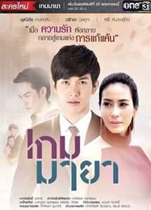 Игра иллюзий    Таиланд  2017