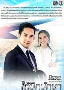Сломанные крылья Таиланд 2018