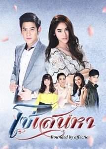 Узы любви Таиланд 2017