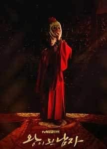 Маскарад / Коронованный шут / Кван Хэ: человек, который стал королём 2019