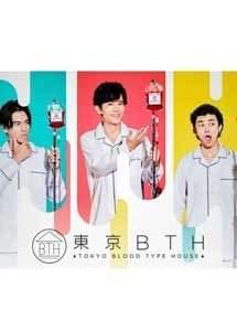 Токийский дом по группе крови 2018