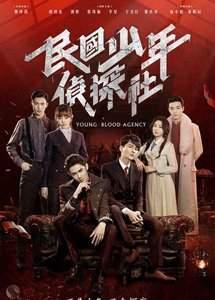 Молодежное детективное агентство Китайской республики 2019