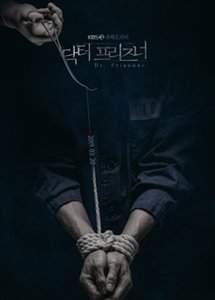 Доктор-заключённый 2019