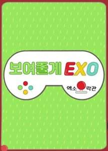 Мы покажем вам EXO 2019