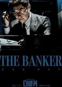 Банкир 2019