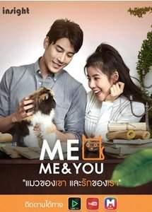 Мяу: Ты и я 2018