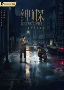 Детектив Эл 2019