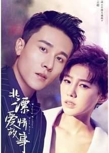 История любви покорителей Пекина 2019
