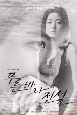 Легенда синего моря   Южная Корея 2016