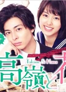 Таканэ и Хана 2019