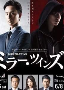 Зеркальные близнецы 2019