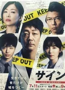 Улика (японская версия) 2019