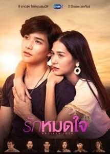 Бесконечная любовь Таинланд 2019