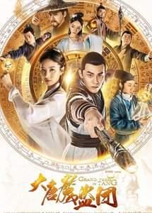 Великий вор Тан | Большое ограбление династии Тан 2019