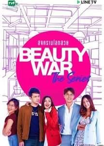 Война красавиц 2019