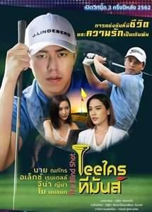 Мой любимый гольфист 2019