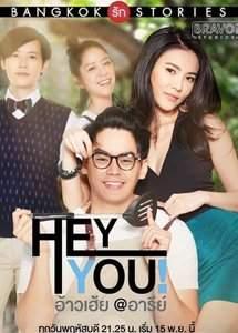 Бангкокские истории любви 2: Эй, ты! 2019